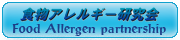 Food Allergen   partnership (Japan)