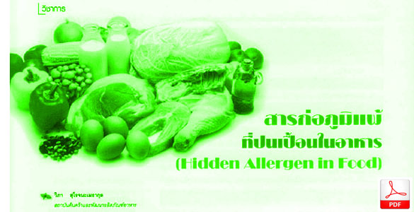 Hidden-Allergen-in-Food