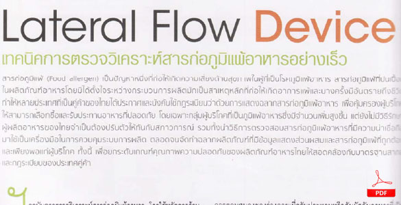 Lateral-Flow-Device