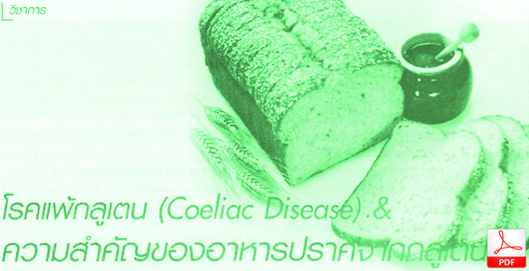 coeliac-disease