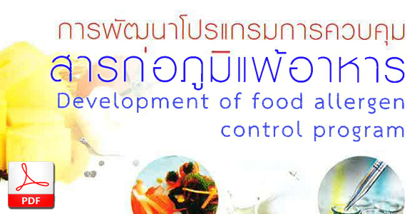 development of food allergen control program